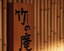 【匠】たくみ 【天然すっぽん鍋】