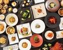 "【Fri,Sat,Sun,Holidays limited Dinner for adult】""Taste of Dynasty"""