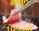 【遅割り10%OFF】極上贅沢コース:120分 飲み放題付7,000円➡6,300円(税抜)