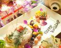 記念日・誕生日のお祝いにスペシャルデザートプレート☆