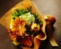 ★  ブーケスタイル花束 ★    【 お食事のオーダーと一緒にご注文ください。】