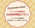 Hiramatsu_week2017