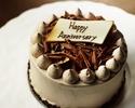 ★お食事のオーダーと一緒にご注文ください ★ 【 Anniversary B( チョコレートケーキ12センチ)】