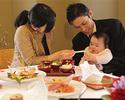 お食い初めプラン 【松】コース