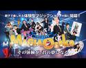 MAGIA Osaka前売券(自由席)