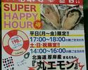 お得情報【スーパーハッピーアワー】Oyster 198円!!