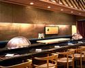 【Lunch TEMPURA】 Reserve a TEMPURA Counter