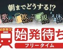 【個室】【日~木】22時~翌5時迄の最大7時間可能★始発待ちパック 1,800円~!!