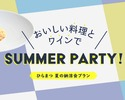 Summer_party_