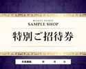 特別ご招待券(13,000円/人)