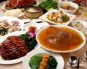 中国四大珍味コース