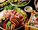 2時間飲み放題 夏野菜と牛肉の蒸し陶板コース 4500円(全8品)