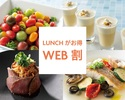 【WEB Special Offer】Weekday Lunch Buffet ¥300 discount/ Adult