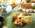 【ディナー】季節の本格会席