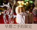 [ WEB/Limited ] Advance Purchase for Christmas Dinner Buffet!