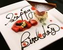 【お誕生日・記念日のお祝いにピッタリ】お祝いプラン デザートプレート付