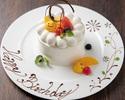 【記念日ランチ】ホールケーキ付 おまかせランチコース全4品