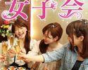 <金土祝前日>[肉極み女子会コース]お食事5品9種+3時間+乾杯スパークリング+アルコール込み飲み放題+スイーツ食べ放題