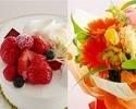 アニバーサリープランA ~ホールケーキまたは花束が選べるお祝いプラン~(2名様以上)