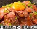 <週末(土日祝)>【カフェ お昼限定】ランチコース 選べる食事♪サラダ、スープ、ドリンク付き