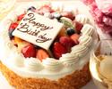 アニバーサリーケーキ【ホイップクリーム15cm】