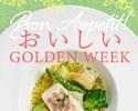 【ひらまつ会員限定】GW特別ディナー