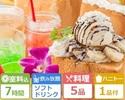 <月~金(祝日を除く)>【フリータイム7時間】+ 料理5品