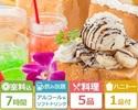 <月~金(祝日を除く)>【フリータイム7時間】アルコール付 + 料理5品