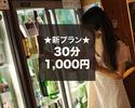 ★新プラン★日本酒100種類飲み比べし放題1000円(30分)プラン *こちらのコースはWeb予約限定おつまみ1品はつきません。