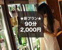 ★新プラン★日本酒100種類飲み比べし放題2000円(90分)プラン