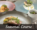 シーズナルコース Seasonal Course