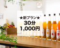 All You Can Drink Plum Wines and Fruit Liqueurs (30 mins)  ¥1,000