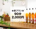 ★新プラン★梅酒・果実酒100種類飲み比べし放題2000円(90分)プラン
