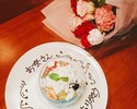 【VIPルーム限定】ホールケーキ提供 ANNIVERSARYコース