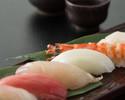 【ディナー】~寿司懐石~