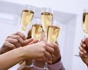 【ランチオプション】ドリンク飲み放題(スパークリングワイン付きワインブッフェ)+2,500円
