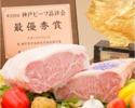 特選神戸ビーフ ヘレ 220g 14,880円