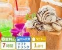 期間限定 <月~金(祝日を除く)>フリータイム DVD鑑賞に!【ハニトーパック7時間】