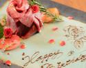 【記念日、お祝いの席に是非!うしみつアニバーサリーコース】*うしみつ特製Anniversary肉ケーキ、バースデープレート付き。