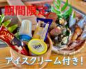 【7月~8月期間限定プラン!】赤字覚悟!夏に嬉しいアイスクリーム付きプラン♪