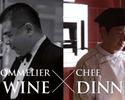 ワインと料理のマリアージュ