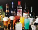 【ディナー追加オプション】飲み放題 ビール・ワイン・カクテル・ウイスキー・焼酎