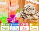 <月~金(祝日を除く)>【パセランドパック3時間】+ 料理3品
