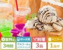 <土・日・祝日>【パセランドパック3時間】アルコール付 + 料理3品