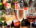 【オンライン予約限定】4名以下のご利用でボトルワイン1本サービス|飲み放題付き感謝メニュー ¥4,000プラン(平日)