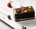 ★お食事のオーダーと一緒にご注文ください ★ 【 Anniversary Dessert Plate 】