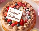 アニバーサリーケーキ【チョコレートクリーム24cm】
