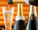 <忘年会、歓送迎会向け・公式オンライン限定>シャンパン・生ビール含む約45種飲み放題付!お一人様 10,000円