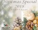 【Christmas2018】2時間飲み放題付クリスマス贅沢コースディナー!第一部(17:30~)
