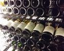 ワインペアリング6種